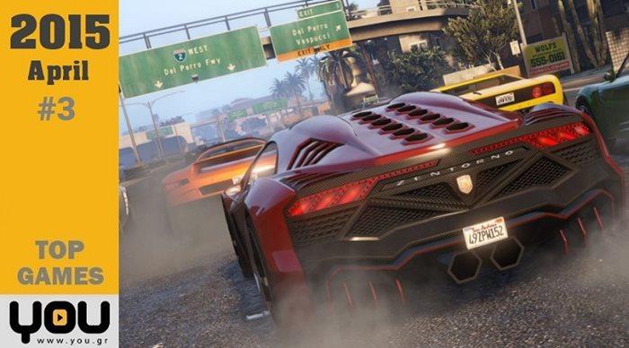 Νέες κυκλοφορίες παιχνιδιών #3 - Απρίλιος 2015