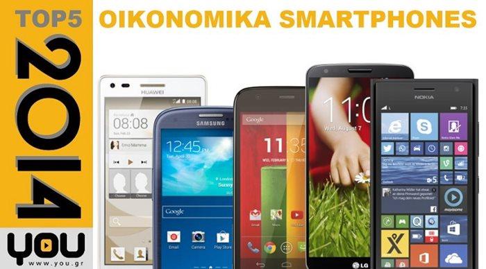 Τα 5 καλύτερα προσιτά smartphones του 2014