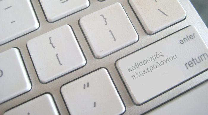 5 tips για ένα πιο καθαρό πληκτρολόγιο