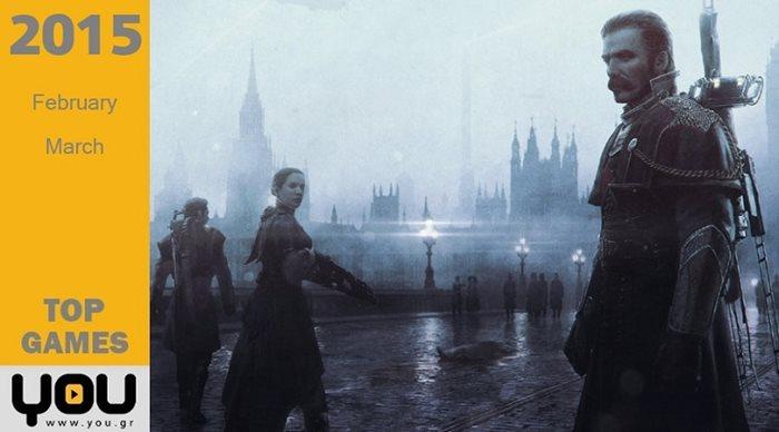 Νέες κυκλοφορίες παιχνιδιών (Μάρτιος 2015)